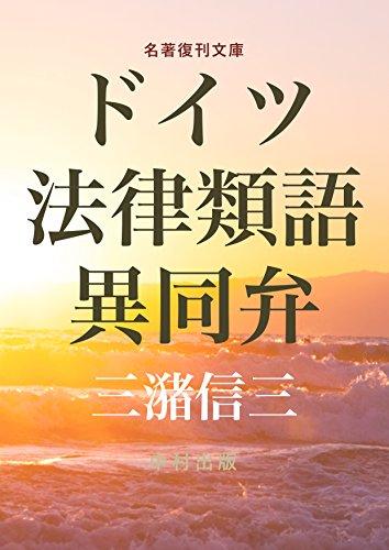 Doitsu Horitsu-ruigo Ido-ben: Doitsu-go no Horitsu-yogo no Tsukaiwake Jiten (Meicho Fukkan Bunko) (Japanese Edition)