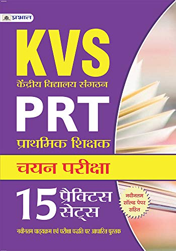 KVS PRT (PRATHMIK SHIKSHAK) CHAYAN PARIKSHA 15 PRACTICE SETS