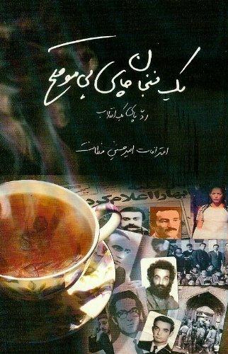 An Inopportune Cup of Tea: Trace of a Revolution (Yek Fenjan Chaye Bi Moghe: Rade Paye Yek Enghelab)eterafate Amir Hoseine Fetanat by amir hosein fetanat (2014-01-01) par amir hosein fetanat;