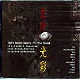 1015 Rock Opera For The Blind (Taiwan Version)
