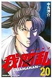 We Ranma ~ GAMARAN ~ (20) (Kodansha Comics)