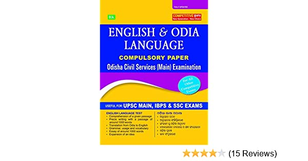 Buy OPSC ENGLISH AND ODIA LANGUAGE (For Odisha Civil Service (Main