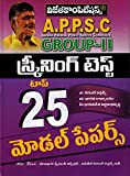 APPSC GROUP-II SCREENING TEST Top-25 Model Papers [ TELUGU MEDIUM ]