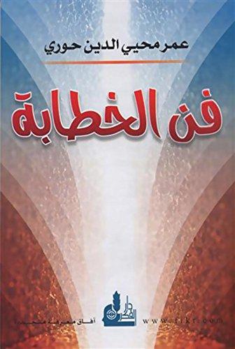 فن الخطابة (Arabic Edition) eBook: عمر محيي الدين حوري: Amazon.es ...