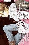 Kanojo ga Kare ni Ochiru Riyuu by Mio Nanao (2010-10-01)