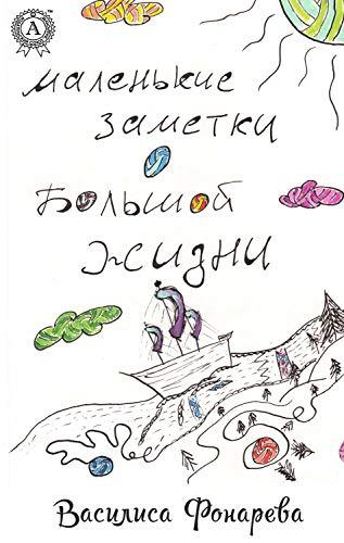 Маленькие заметки о большой жизни (Russian Edition)