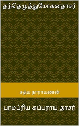 தந்தெமுத்துமோகனதாசர்: பரமப்ரிய சுப்பராய தாசர் (Tamil Edition) por சத்ய நாராயணன்