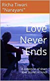 Love Never Ends: A collection of short love stories in hindi (Hindi Edition)