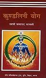 Kundalini Yoga (Hindi)