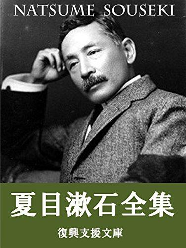Natsume Souseki zensyu: 104sakuhinsyuroku (Japanese Edition)