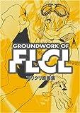 Flcl Ekonte Storyboard Art Illustrations Groundwork of Flcl [JP Oversized] (japan import)