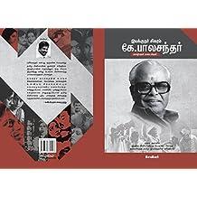 கே பாலசந்தர்: வாழ்க்கை வரலாறு (Tamil Edition)