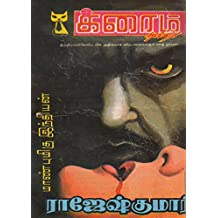 மாண்புமிகு இந்தியன் (க்ரைம் நாவல்) (Tamil Edition)