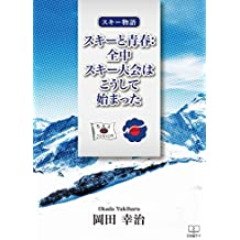 Ski and youth: The whole skiing competition started like this (22nd CENTURY ART) (Japanese Edition)