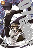 07-Ghost Vol.4