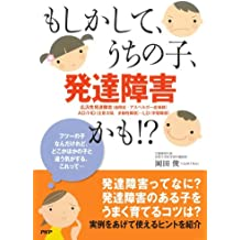 もしかして、うちの子、発達障害かも!? (Japanese Edition)
