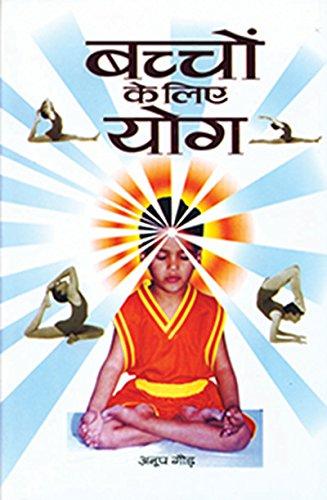 BACHCHON KE LIYE YOGA (Hindi Edition)