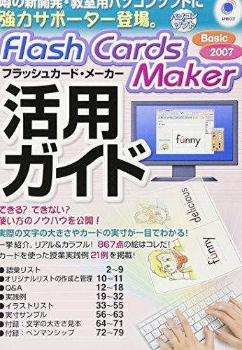 パソコンソフト 4線ソフトシリーズ Flash Cards Maker Basic 2007 活用ガイド (Flash Card Maker)