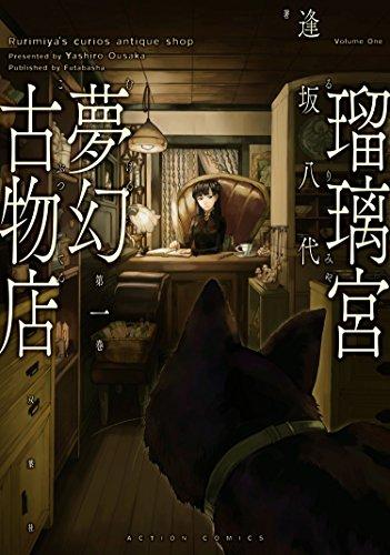 Preisvergleich Produktbild Rurimiya Mugen Kobutsu-ten: Rurimiya's Curios Antique Shop 1-5 Set [Japanese]