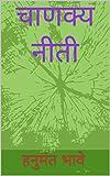 चाणक्य नीती (Marathi Edition)