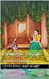 அவளும் நானும்: Avalum Naanum (Tamil Edition)