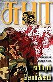 ERIYUM SORGAM (TAMIL) (Tamil Edition)