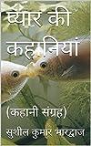 प्यार की कहानियां Pyaar kee kahaniyan: (कहानी संग्रह) (Sushil's stories Book 2) (Hindi Edition)