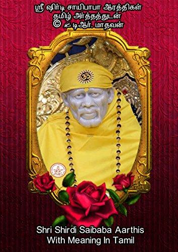 ஸ்ரீ ஷிர்டி சாயிபாபா ஆரத்தி தமிழ் அர்த்தத்துடன் (Tamil Edition) por TR Madhavan