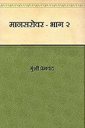 Mansarovar - Part 2  (Hindi)