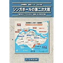 Singapore in World War II (Japanese Edition)