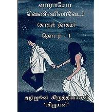 வாராயோ வெண்ணிலாவே..! (நாவல்) : (காதல் தாகம்) (தொடர் Book 1) (Tamil Edition)