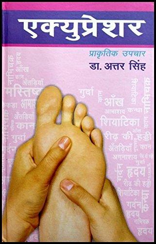 Acupressure - Prakritik Upchar -Hindi