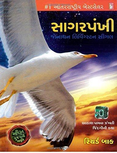 Sagarpankhi  (Gujarati)