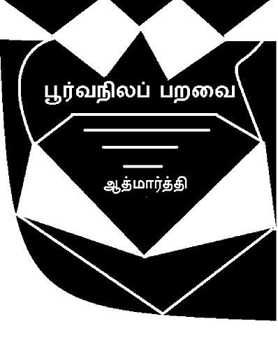 பூர்வ நிலப் பறவை: மொழியும் நிலமும் சார்ந்த வாழ்வியல் அனுபவக் கட்டுரைகள் (Tamil Edition) por ஆத்மார்த்தி