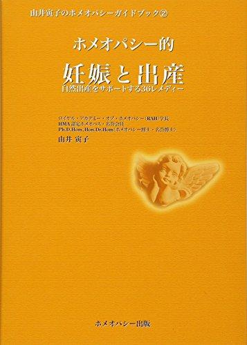 Homeopashīteki ninshin to shussan : Shizen shussan o sapōtosuru 36 remedī