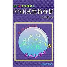 PPMH shiki seikaku bunseki: zinrui wa paripi saikopasu menhera hentai ni wakerareru SF mirai kousou (iryou kougi syuppan bu) (Japanese Edition)