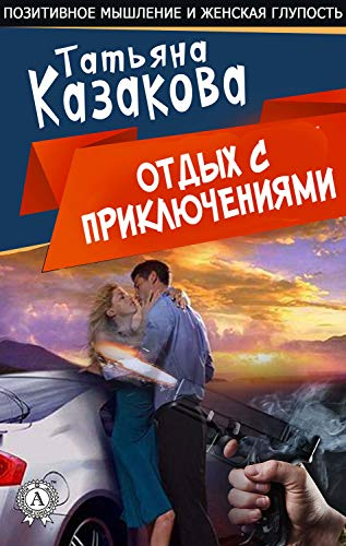 Отдых с приключениями (Russian Edition)