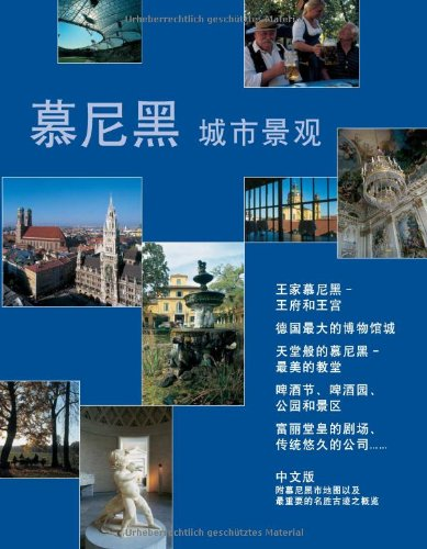 munich-cityscapes-chinese-edition-regal-munich-royal-residences-and-palaces-germanys-biggest-museums
