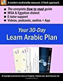 11: Your 30-Day Learn Arabic Plan (BEGINNER HOW TO READ): Multimedia + e-Tutor by Falooka.: Volume 11