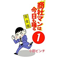 shoushamanhakyoumoodoru1: kanzenban (Japanese Edition)