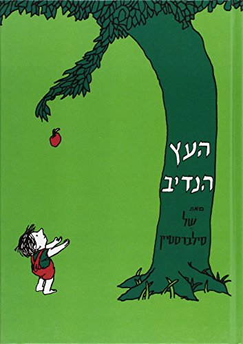 The Giving Tree - Silverstein Deutsch Shel