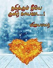 தகிக்கும் தீயே குளிர் காயவா...! (Thakikum Theeye Kulir Kaayavaa) (Tamil Edition)