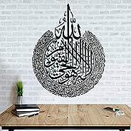 Ayatul Kursi- Islamic Metal Wall Decor - Arabic Calligraphy Metal Wall Art - 1.5mm 70cmx90cm