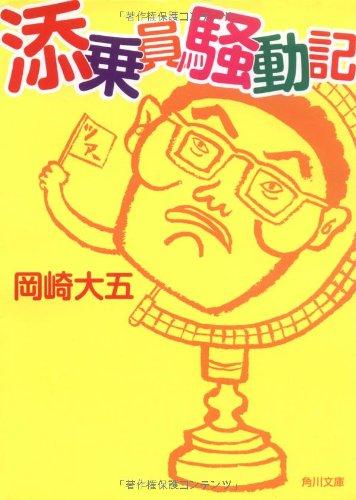 添乗員騒動記 (角川文庫)