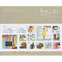 An Illustrated Life (Chinese Edition) by Danny Gregory (2009-10-01)
