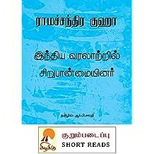இந்திய வரலாற்றில் சிறுபான்மையினர் / India Varalatril Sirupanmaiyinar (Tamil Edition)