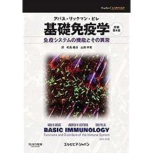 基礎免疫学 原著第4版: 免疫システムの機能とその異常