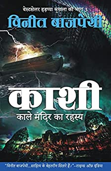 Kashi - Kale Mandir ka Rahasya (Hindi Edition) by [Bajpai, Vineet]
