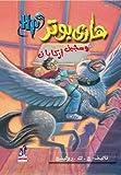 3: Hari Butor Wa Sajin Azkaban / Harry Potter and the Prisoner of Azkaban