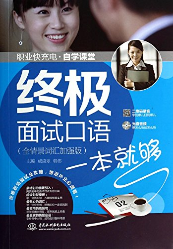 Speaking a final interview is enough (an enhanced version of the whole scenario vocabulary fast charge self-class career with MP3 CD)(Chinese Edition)